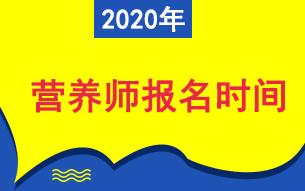 2020年营养师考试报名时间汇总