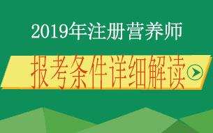 2019年ACI注册国际营养师报考条件
