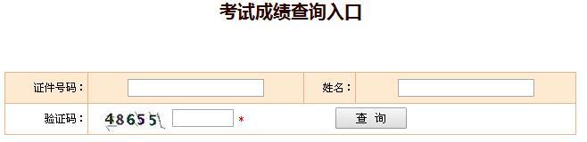 江西2018上半年翻译资格考试成绩查询入口