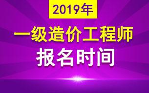2019年全国一级造价工程师报名时间预计8月份开始