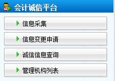 天津市会计诚信系统信息采集入口