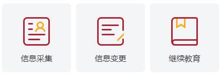 北京市会计人员继续教育系统入口