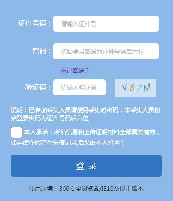 安徽省会计人员继续教育系统入口