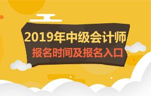 各省2019年中级会计师报名时间及报名入口