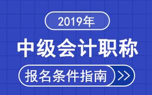 2019年中级会计师报名条件