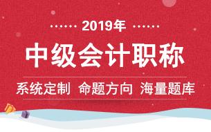 2019年中级会计职称VIP通关班火热招生!