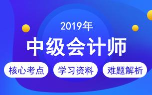 2019年中级会计师培训_视频课程_betway787网