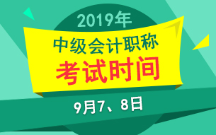 2019年中级会计职称考试时间9月7、8日