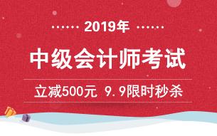 2019年中级会计师全新课程上线,年终红包限时领取!