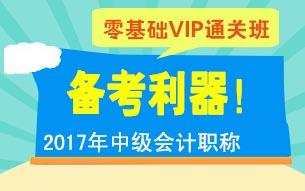 2017年中级会计职称VIP通关班火热招生!
