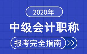 全国2020年中级会计师必威体育betwayAPP下载条件