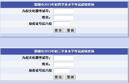 2015年淄博中考成绩查询入口已开通