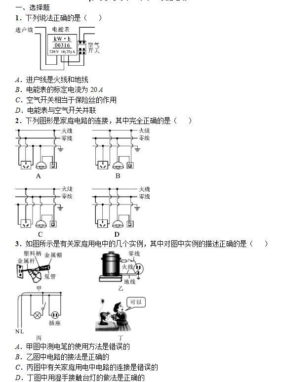 2017年河南中考物理专题练习:家庭电路