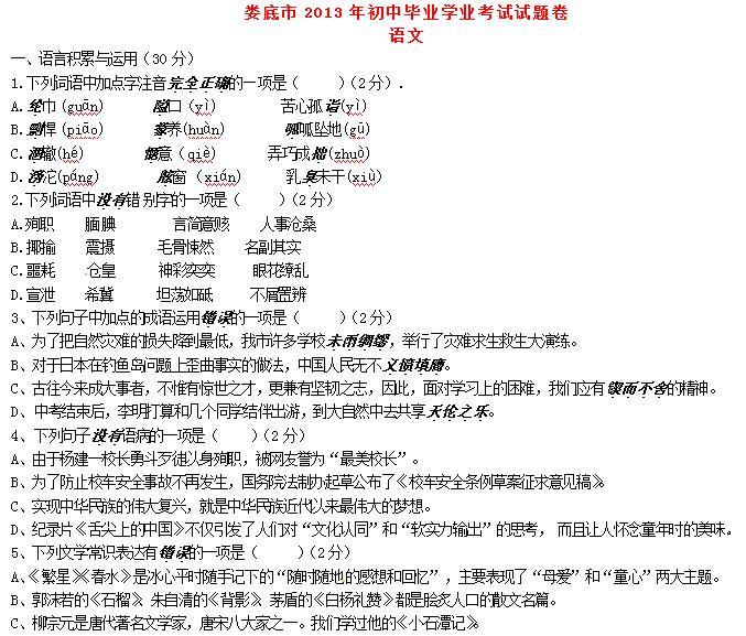 2013年湖南娄底中考语文试题及答案(word版)