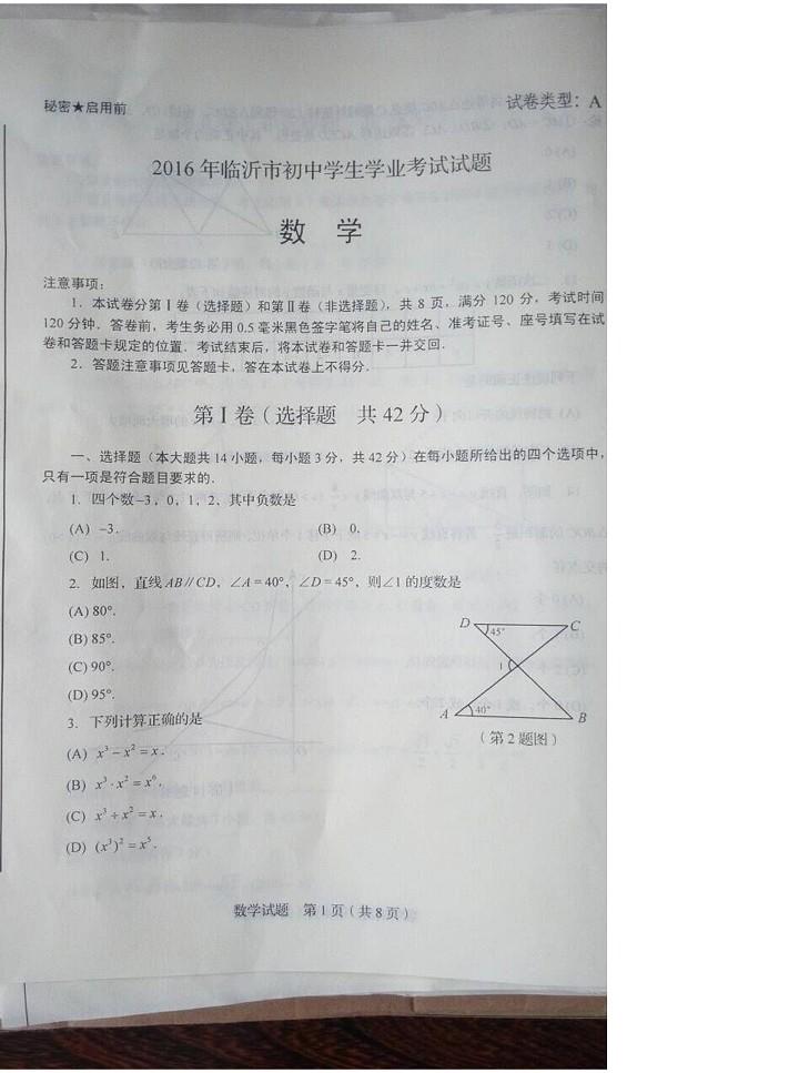 2016年山东临沂中考数学试题