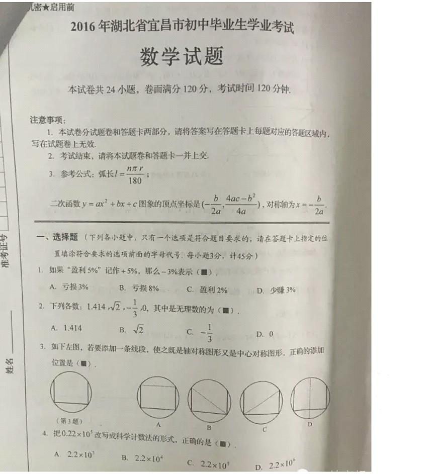 2016年湖北宜昌中考数学试题及答案