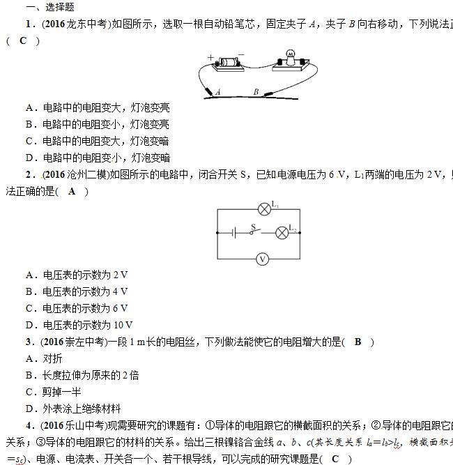 2017年河北中考物理試題及答案(電壓、電阻)