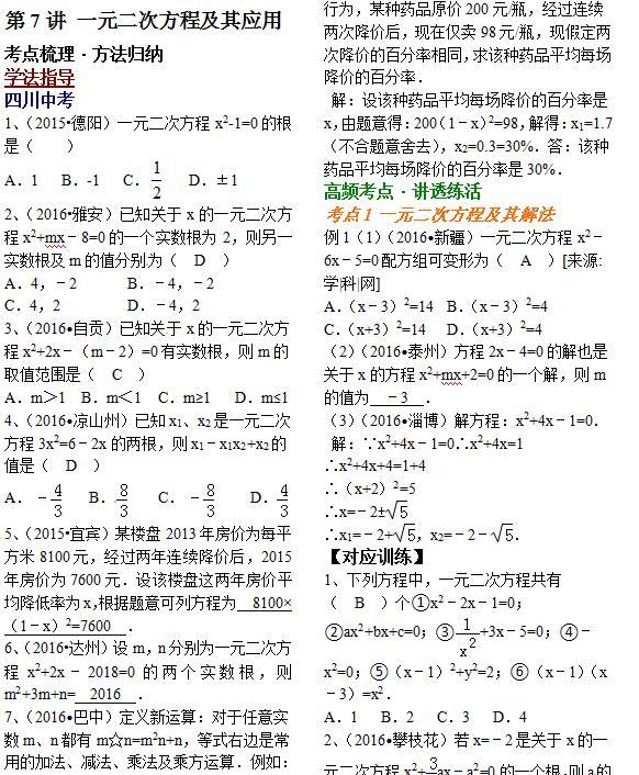 2017年四川中考數學考點聚焦(一元二次方程及其應用)