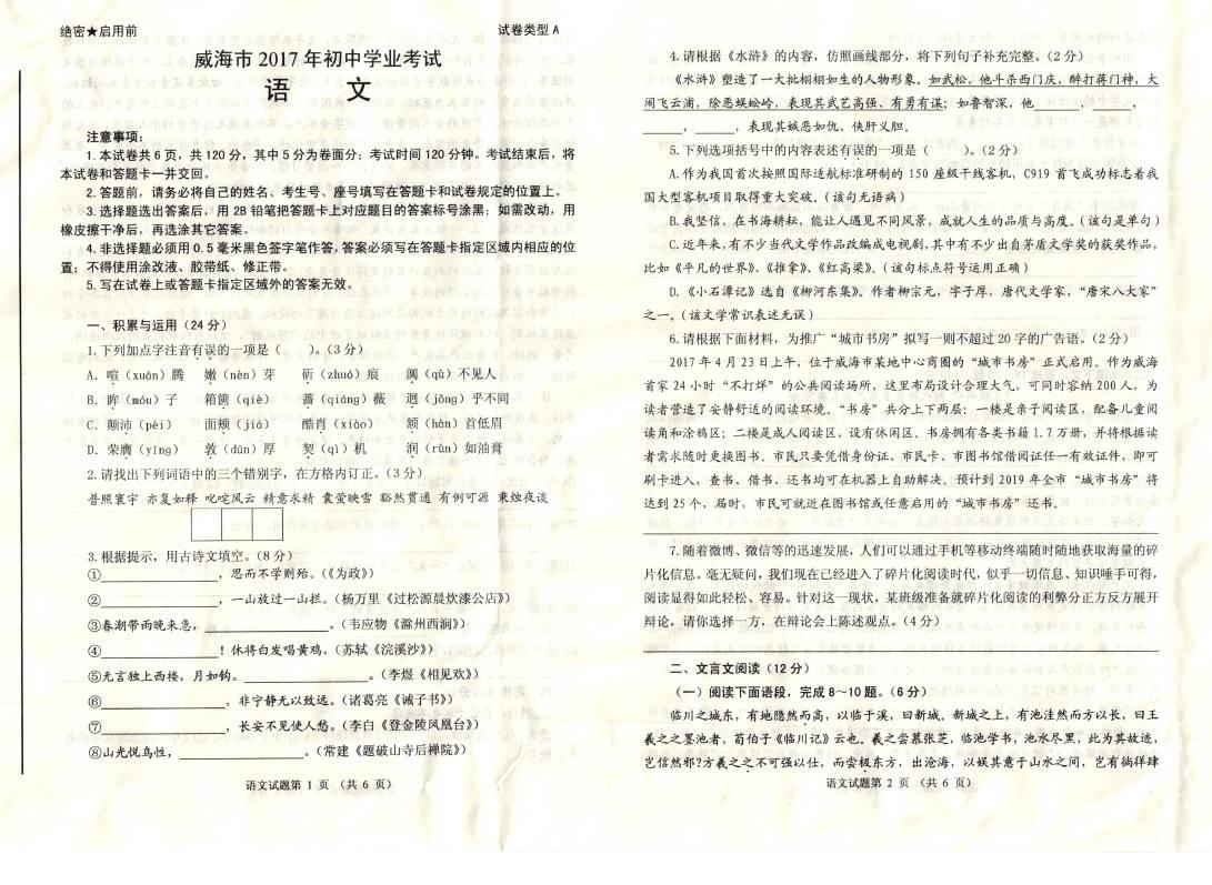 山东省威海市2017年中考语文试题及答案