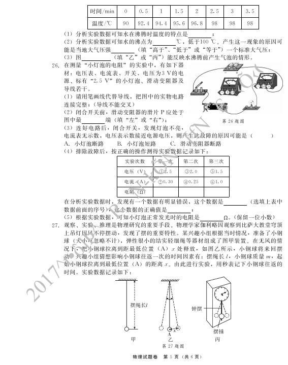 2017湖南郴州中考物理试题及答案-中华考试网