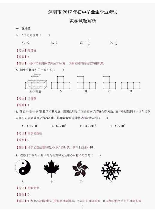 广东深圳2017年中考数学试题及参考答案