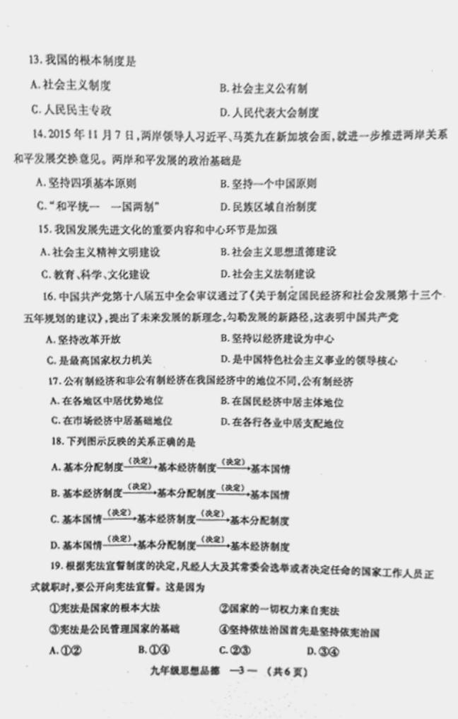 2018年中考政治一模考试试题(二)