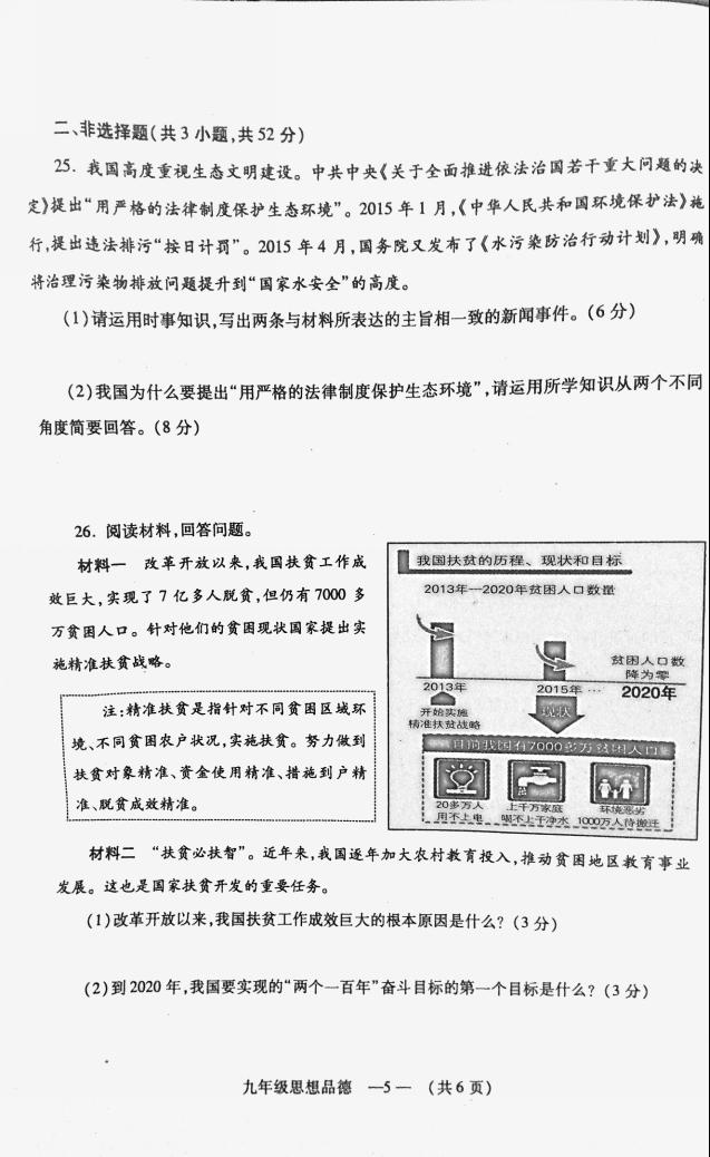 2018年中考政治一模考试试题(三)