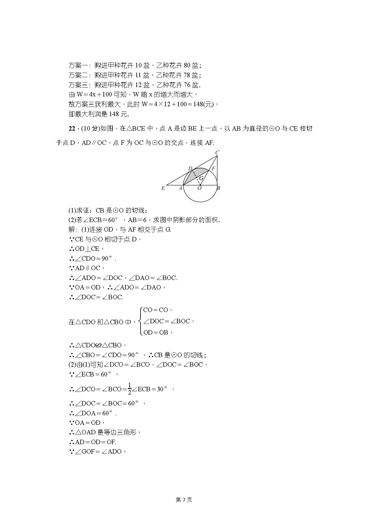 2018云南初中学业水平考试模拟预测题2(图片版)