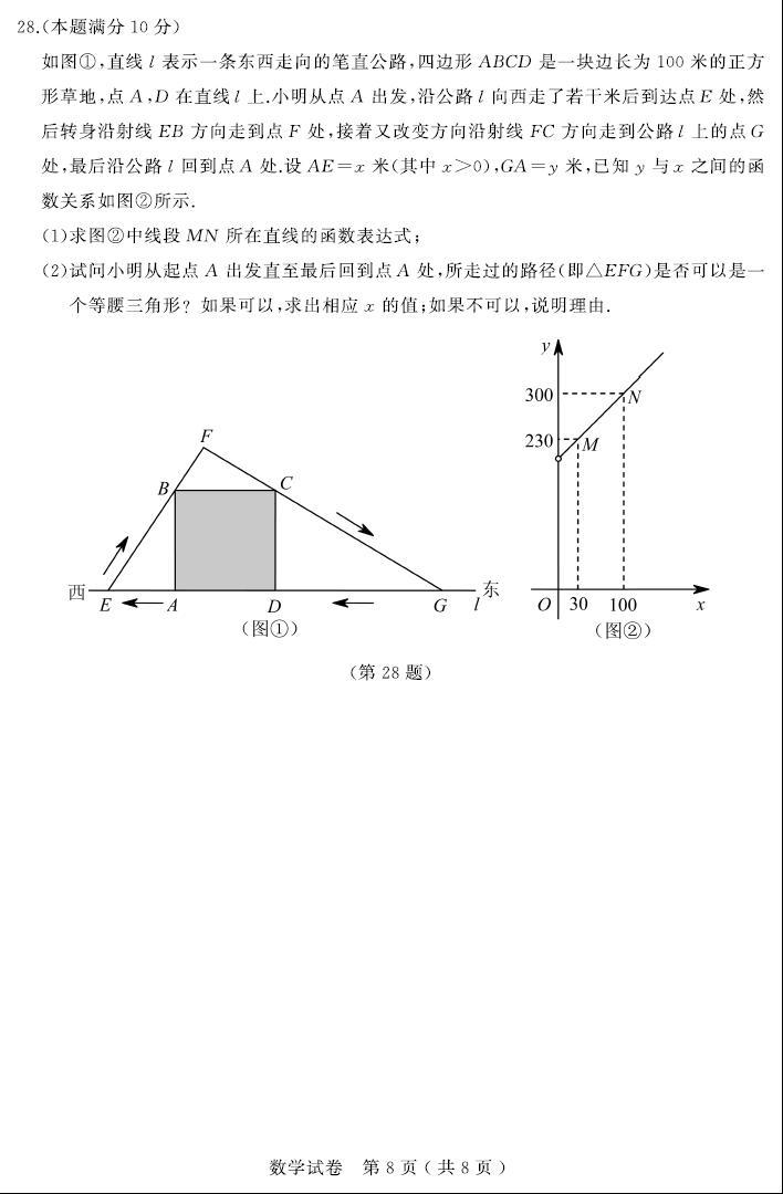 2018年苏州中考数学真题及答案(图片版)_第8页