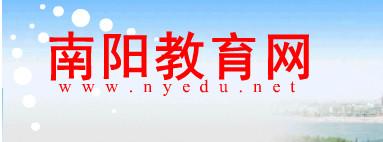 2018南阳中考报名时间及官方报名入口(南阳教育信息网)