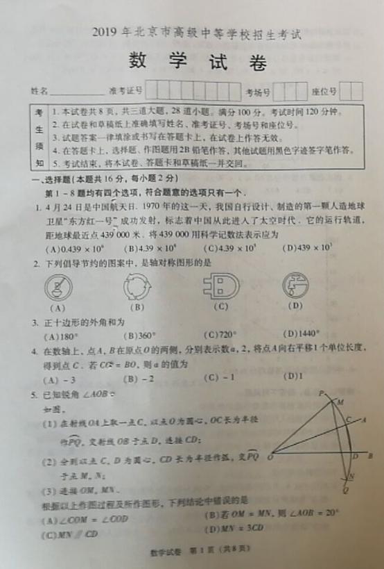 2019年北京中考数学真题1