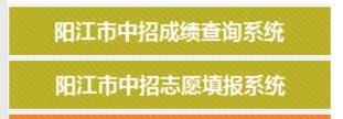 阳江市教育局http://www.gdyjedu.gov.cn/