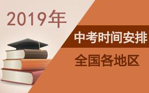 2019年全国中考时间安排及考试科目