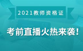 重磅!2021年上半年教师资格证笔试考前直播来了!