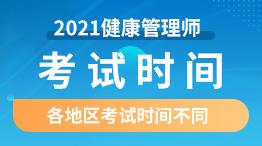 2021年健康管理师考试时间_报名入口地区汇总