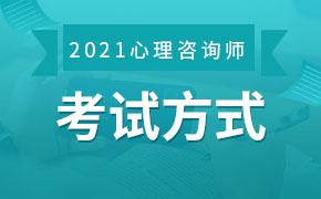 2021年11月心理咨询师考试方式及题型