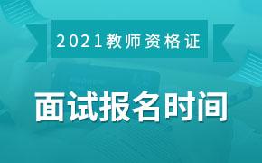 2021年上半年全国教师资格证面试报名时间汇总