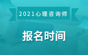 2021年中国科学院心理研究所心理咨询师考试报名时间
