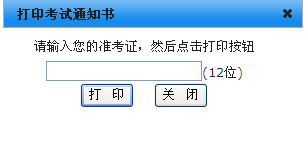 2016年1月昆山自考通知单查询入口-中华考试网