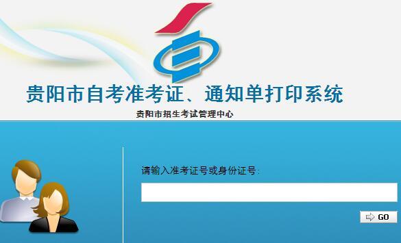 2017年4月贵阳自考准考证打印入口