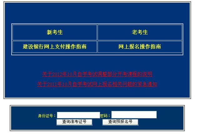 甘肃自学考试网上报名报考系统2018