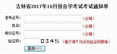 2017年10月吉林自考准考证打印入口开通-中华