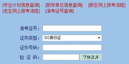 2017年10月宁夏自考成绩查询入口