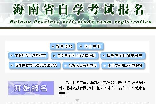 2017年4月海南自考报名入口海南自考报名入口