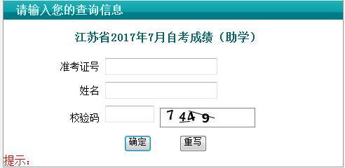 2017年7月江苏自考成绩查询系统