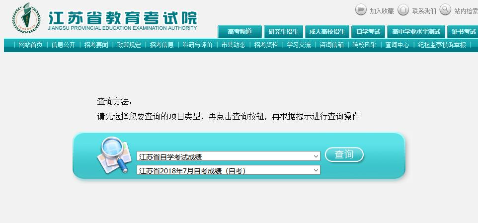 江苏省教育考试院2018年10月自考成绩查询系统