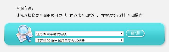 江苏省2019年10月高等教育自学考试成绩查询入口