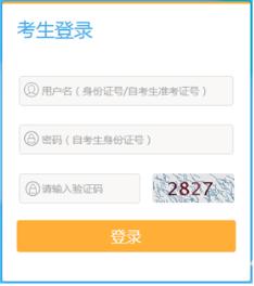 2019年下半年江苏自考报名入口.png