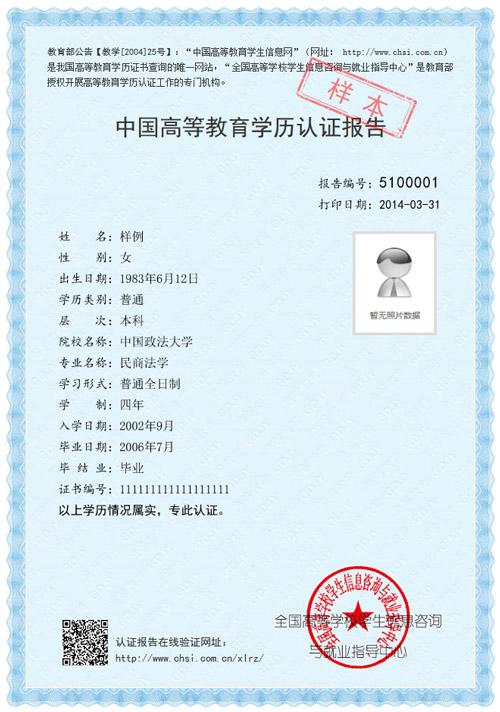 中国教育学历�z*.{�_中国高等教育学历认证报告