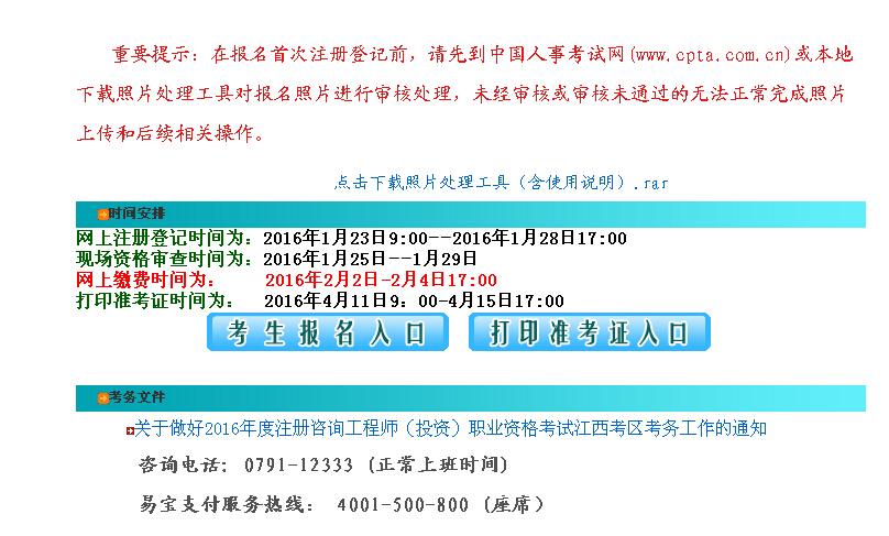 江西人事考试网2016年咨询工程师报名入口_江